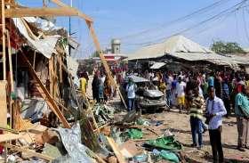 सोमालिया के व्यस्त बाजार में हुआ बड़ा धमाका, अबतक 9 लोगों की मौत