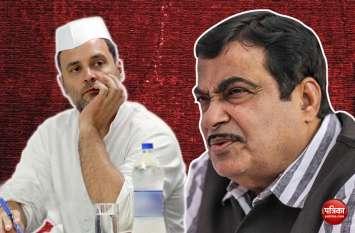 नितिन गडकरी और राहुल गांधी में छिड़ा दिलचस्प ट्वीट वार, दोनों ने जमकर किया वार-पलटवार