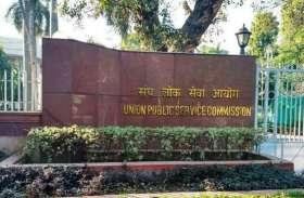 UPSC CDS (I) Results 2018 घोषित, ऐसे करें चेक
