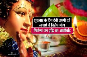 शुक्रवार के दिन देवी लक्ष्मी को लगाएं ये विशेष भोग, मिलेगा धन वृद्धि का आशीर्वाद