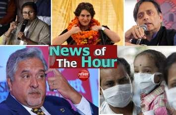 NEWS OF THE HOUR: जानिए ममता को SC से लगे झटके से लेकर विजय माल्या के प्रत्यपर्ण तक की 5 बड़ी खबरें
