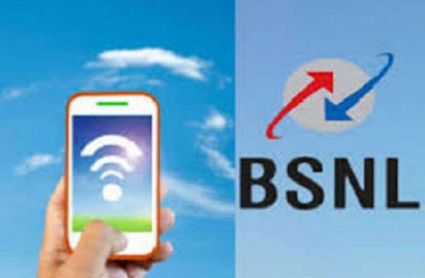 बीएसएनएल 4जी के साथ इस सेवा का भी दे रही लाभ, इतनी दूरी पर भी नेटवर्क में रहेंगे उपभोक्ता