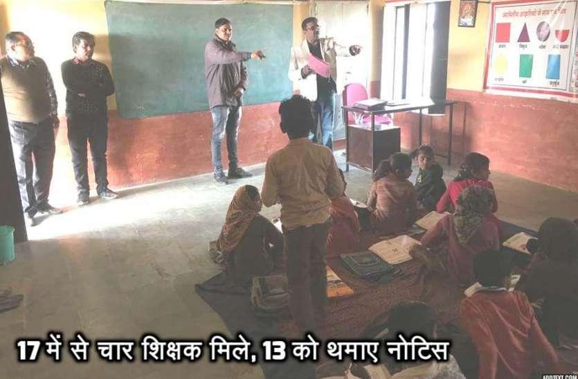 देर से आने और जल्दी जाने की आदत नहीं छूट रही, 17 में से चार शिक्षक मिले, 13 को थमाए नोटिस
