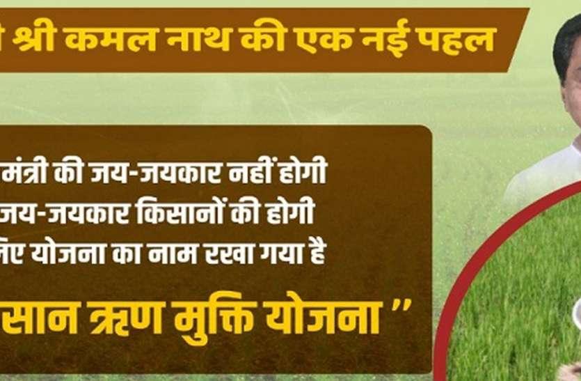 जय किसान ऋण माफी योजना: कुछ का बढ़ा दिया कर्ज, तो कर्ज चुका देने वाले फिर बन गए कर्जदार