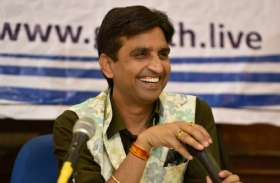 पश्चिम बंगाल विवाद पर बोले कुमार विश्वास, अब तो सुप्रीम कोर्ट के फैसले वेद की ऋचाओं जैसे हो गए