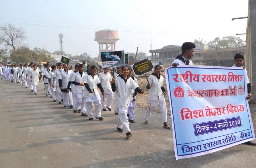video विश्व कैंसर दिवस पर निकाली जनजागरूकता रैली