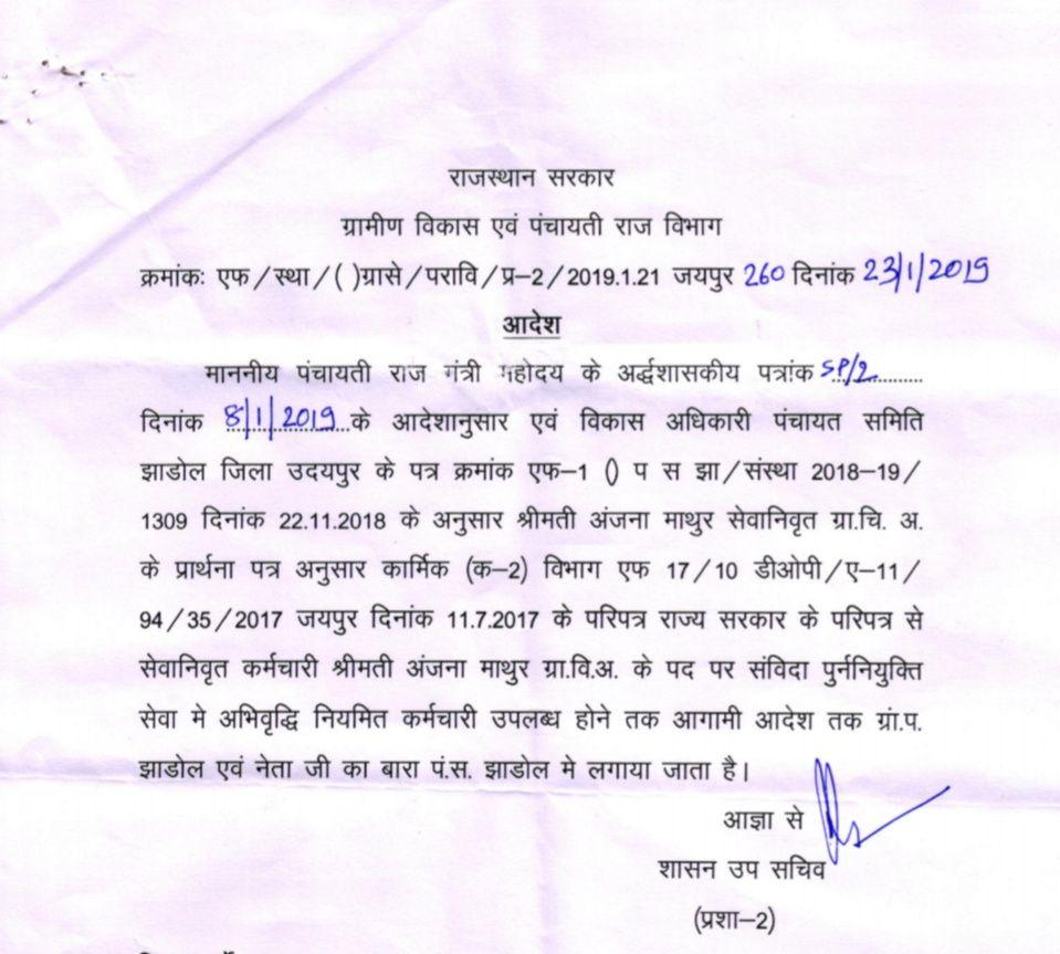 UDAIPUR - महिलाकर्मी को सचिवालय में फर्जी आदेश फाइल में लगाने से पहले पकड़ा
