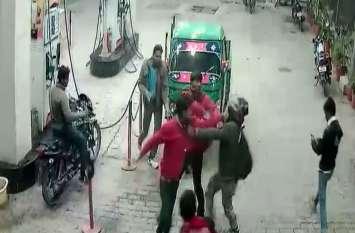 भाजपा विधायक के पट्रोल पम्प पर मारपीट- देखें वीडियो