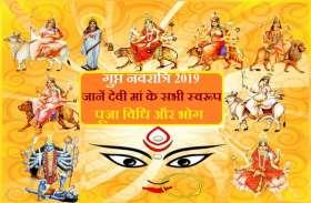 नवरात्र 2019: गुप्त नवरात्रि शुरू, जानिये कब, क्या और कैसे करें
