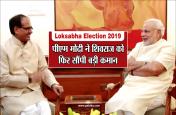 Loksabha Election 2019: बीजेपी में शिवराज सबसे लोकप्रिय चेहरा, पीएम मोदी ने सौंपी बड़ी कमान