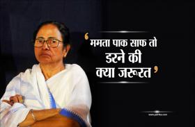 VIDEO STORY: मोदी सरकार के मंत्री ने ममता बनर्जी के लिएबोल दी बड़ी बात