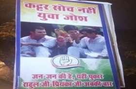 कांग्रेस दफ्तर पर राहुल-प्रियंका के साथ लगे रॉबर्ट वाड्रा के पोस्टरों पर मचा बवाल, चंद घंटों में हटाए