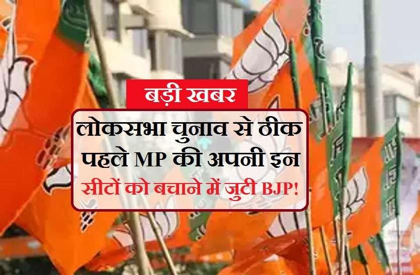भाजपा: कहीं बागी कांग्रेस के संपर्क में तो कहीं टिकट कटने का खतरा बना मुश्किल...
