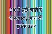Competition Exams GK Questions: GK में पूछे जाते हैं ये सवाल, जान लें इनके उत्तर