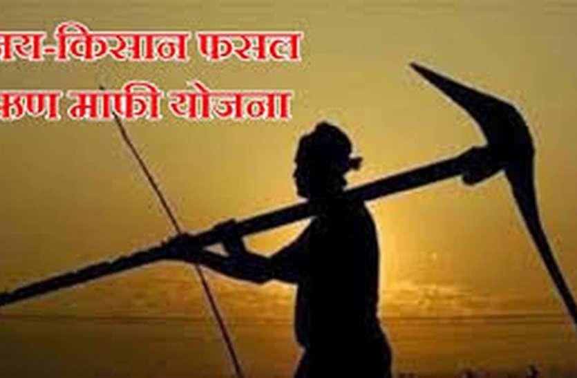 जय किसान ऋण माफी योजना: क्या जिले के 5 हजार किसानों को नहीं मिल पाएगा मुख्यमंत्री की माफी योजना का लाभ
