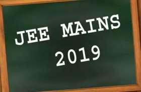 JEE Main-2 - 6.69 लाख परीक्षार्थी दोबारा देंगे एग्जाम