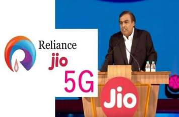 Reliance Jio 5G: जल्द ही कंपनी बजट रेंज में उपलब्ध कराएगी यह सर्विस