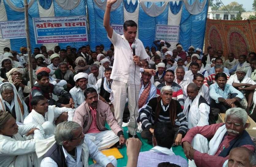 धरना देकर सिलीकोसिस पीडि़तों को मांगी सहायता, खान मजदूर सुरक्षा संगठन ने जताया रोष
