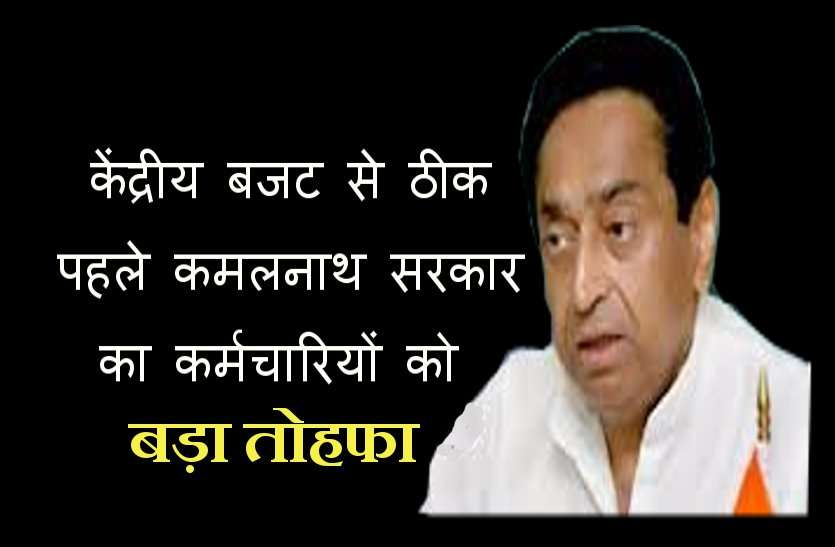 https://www.patrika.com/bhopal-news/big-gift-to-govt-employees-just-before-union-budget-tax-benefits-4062869/?utm_source=FacebookMPutm_medium=Social