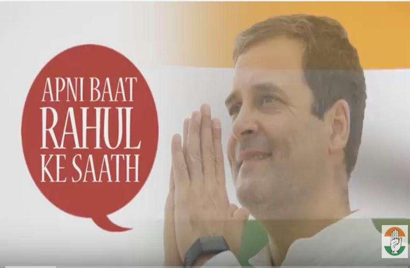 मोदी की 'मन की बात' के सामने अब 'अपनी बात राहुल के साथ'