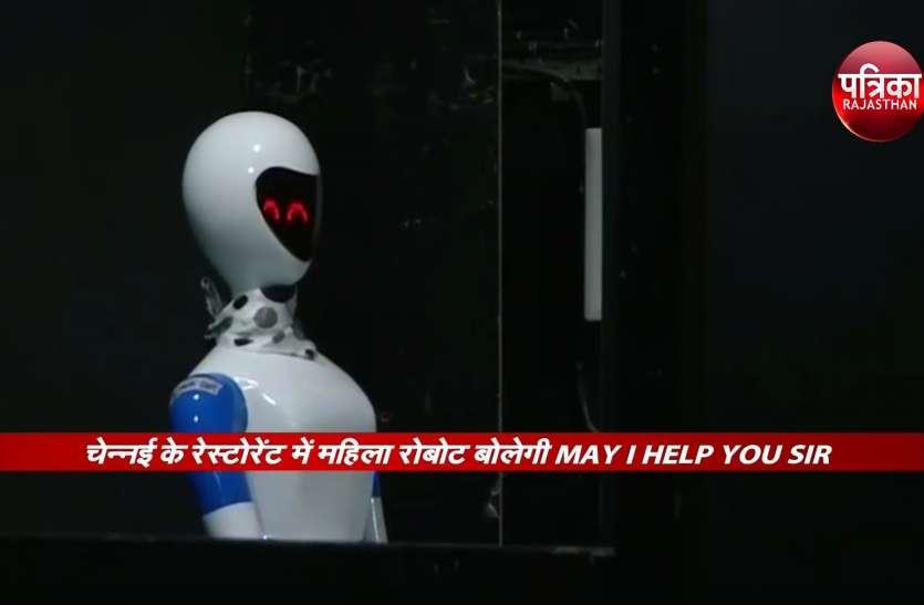 चेन्नई के रेस्टोरेंट में महिला रोबोट बोलेगी MAY I HELP YOU SIR