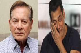 सलमान के पिता सलीम का छलका दर्द, कहा- बेटा जेल में था तो पानी तक नहीं पी पाता था बस...