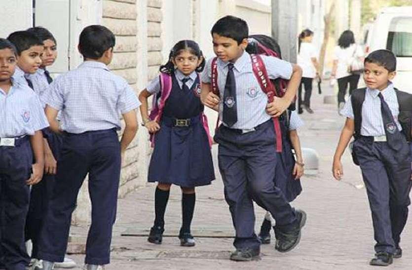 तीन दिनों तक बंद रहेंगे जिले के सभी स्कूल, प्रशासन ने जारी किया आदेश