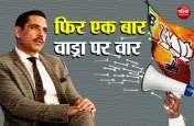 चुनाव जीतने के लिए भाजपा को राम से ज्यादा रॉबर्ट पर भरोसा!