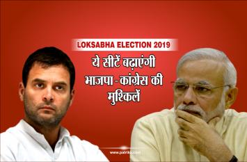 Loksabha Election 2019: ये सीटें बढ़ाएंगी भाजपा-कांग्रेस की मुश्किलें, होगा कांटे का मुकाबला