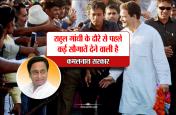 राहुल गांधी के दौरे से पहले प्रदेश को कई सौगातें देने वाली है कमलनाथ सरकार