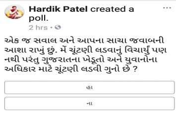 हार्दिक ने पूछा- गुजरात के किसानों, युवाओं के अधिकार के लिए चुनाव लडऩा अपराध है क्या?