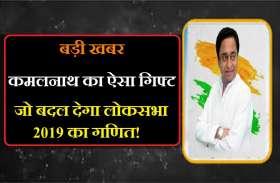 लोकसभा चुनाव 2019: MP में भाजपा पर भारी पड़ेगी कांग्रेस! पढ़ें कमलनाथ का फार्मूला