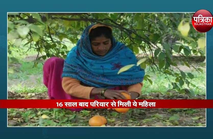 16 साल बाद परिवार से मिली छतीसगढ की सुदेश