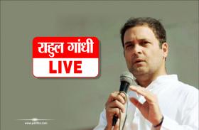 राहुल गांधी की घोषणाः केंद्र में कांग्रेस की सरकार बनेगी तो हर गरीब को मिलेगी गारंटेड इनकम