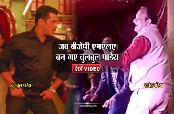 VIDEO: जब बीजेपी एमएलए बन गए चुलबुल पांडेय, सलमान के गाने पर लगाए जमकर ठुमके
