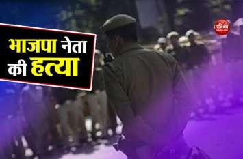 बिहार: मॉरनिंग वॉक को गए भाजपा नेता की गोली मारकर हत्या, मामला दर्ज