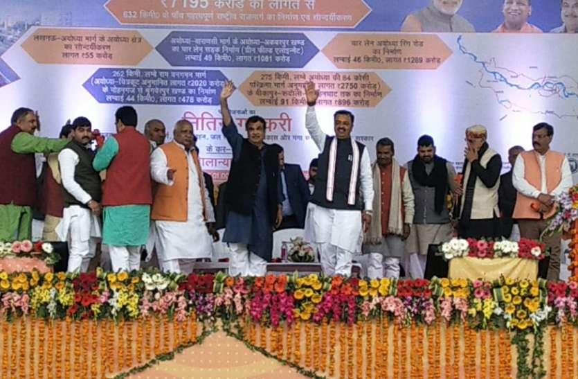 मोदी सरकार ने अयोध्या को दिया 11 हजार करोड़ का तोहफा तो सपा ने किया बड़ा खुलासा