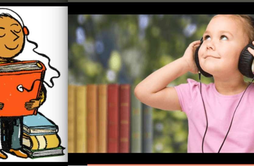 सेलिब्रिटीज की आवाज में बच्चे सुन सकेंगे ऑडियो बुक्स