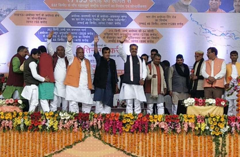 केंद्रीय मंत्री नितिन गडकरी ने अयोध्या में किया 7195 करोड़ की परियोजनाओं का शिलान्यास