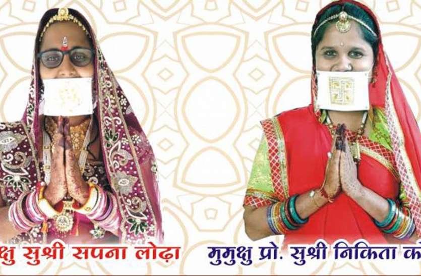 बेटे-बेटी, डेडी-मम्मा सब साथ ले रहे दीक्षा, इतिहास बनेगा उदयपुर में