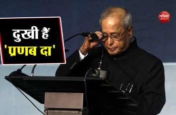 पूर्व राष्ट्रपति प्रणब मुखर्जी का छलका दर्द, बोले- मेरी हालत शेख हसीना जैसी