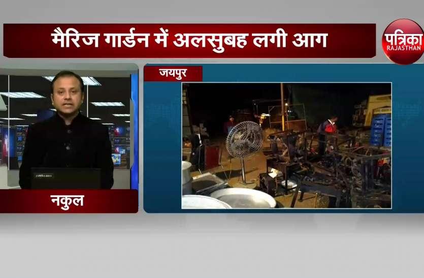जयपुर के होटल के गार्डन में आग लग गई
