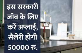 RPSC Jobs: इस सरकारी जॉब के लिए करें अप्लाई, मिलेगी 50,000 रुपए महीना सैलेरी