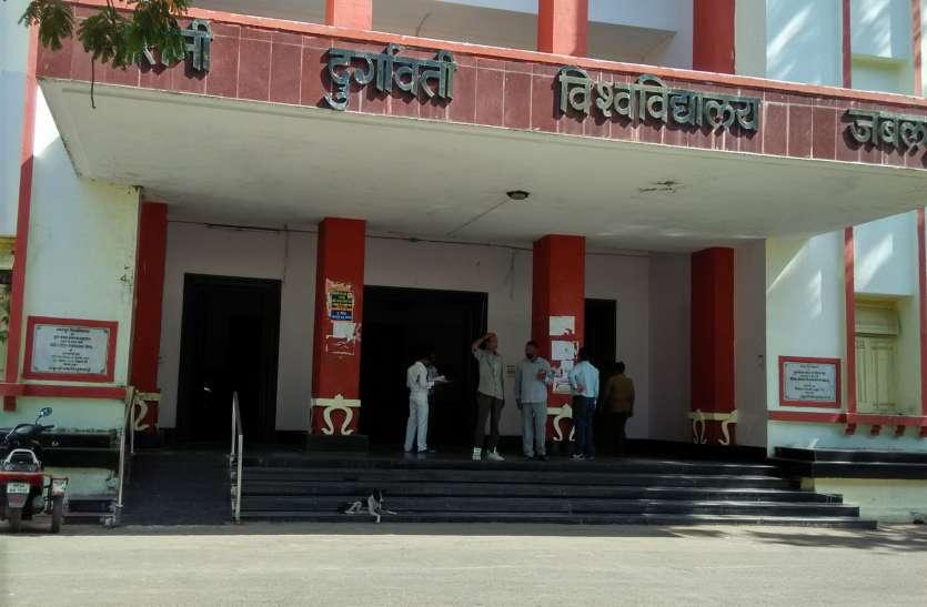 RDVV : घर बैठे छात्र सीधे ले सकेंगे रादुविवि में प्रवेश, रादुविवि प्रशासन ने शुरू की ऑनलाइन प्रक्रिया