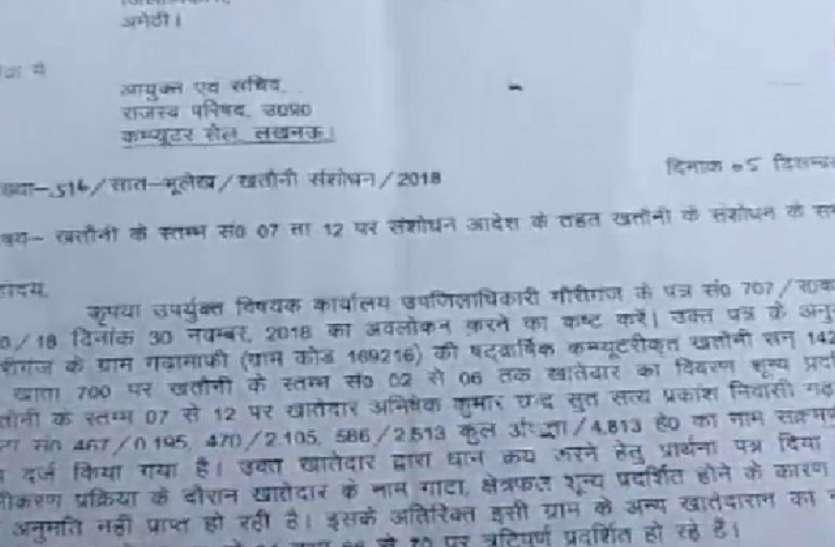 राजस्व कर्मचारियों की लापरवाही से 67 किसानों का नाम खतौनी गायब