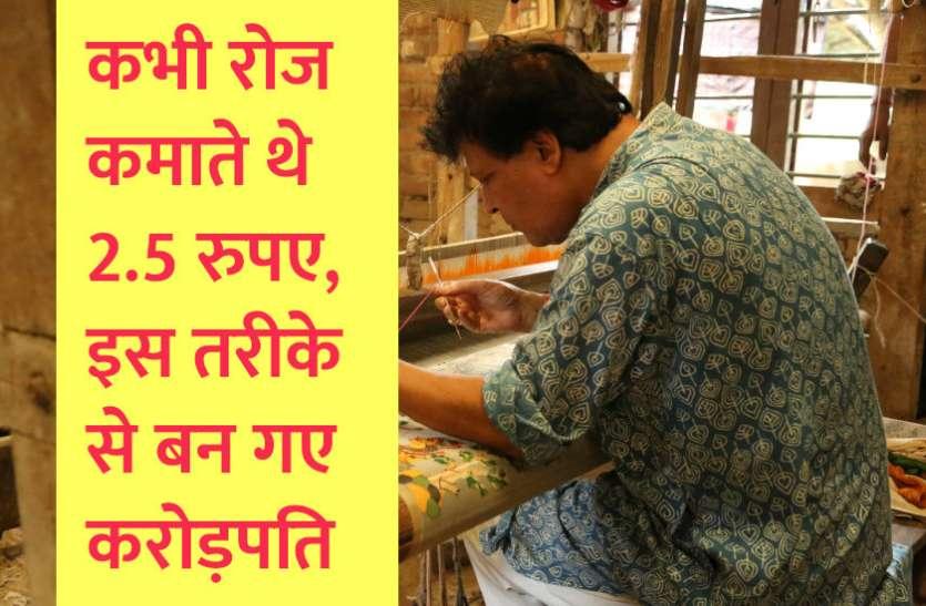 कभी रोज कमाते थे 2.5 रुपए, इस जबरदस्त ट्रिक से बन गए करोड़पति