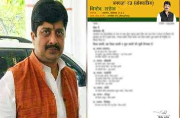 Loksabha 2019: राजा भइया की पार्टी ने जारी की अपनी पहली सूची, सपा समेत कई दल के नेताओं के नाम