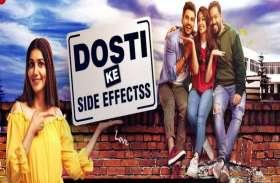 MOVIE REVIEW: जानिए कैसी है सपना चौधरी की डेब्यू फिल्म Dosti Ke Side Effectss