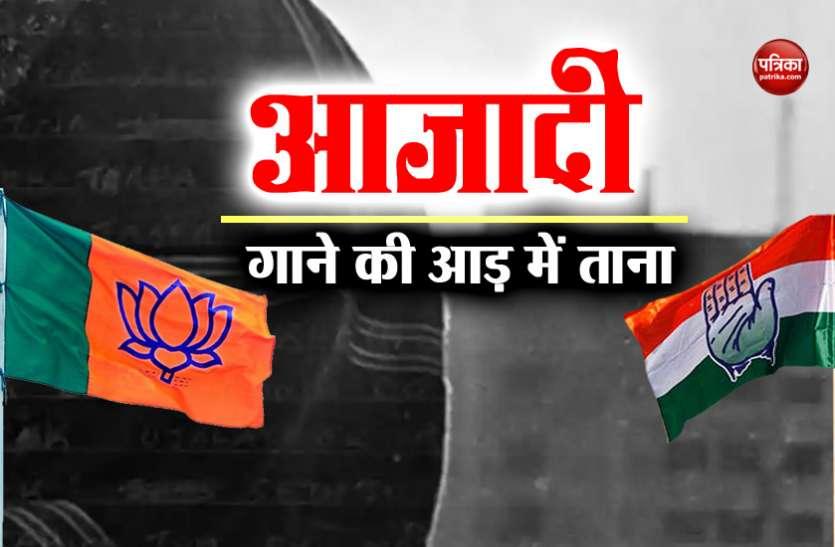 कांग्रेस और बीजेपी के बीच 'आजादी' की लड़ाई, ट्विटर वॉर में एक-दूसरे पर उछाला कीचड़