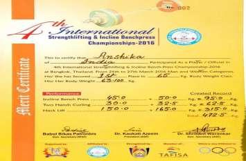 पौने दो लाख रुपए खर्च कर थाइलैंड में जीता स्वर्ण पदक, प्रमाण पत्र काम का नहीं